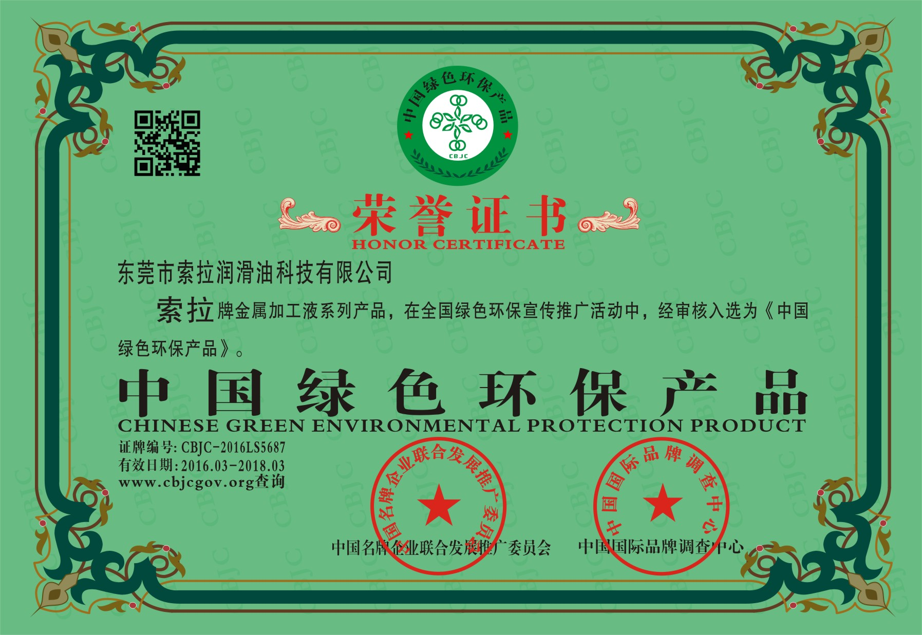 索拉润滑油金属加工液系列荣获中国绿色环保产品荣誉称号