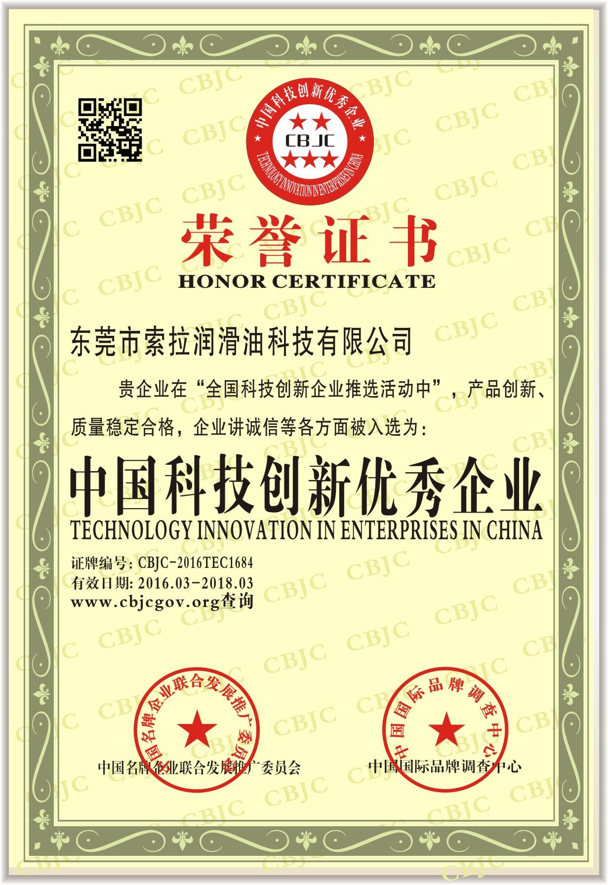 索拉润滑油荣获中国科技创新优秀企业荣誉称号