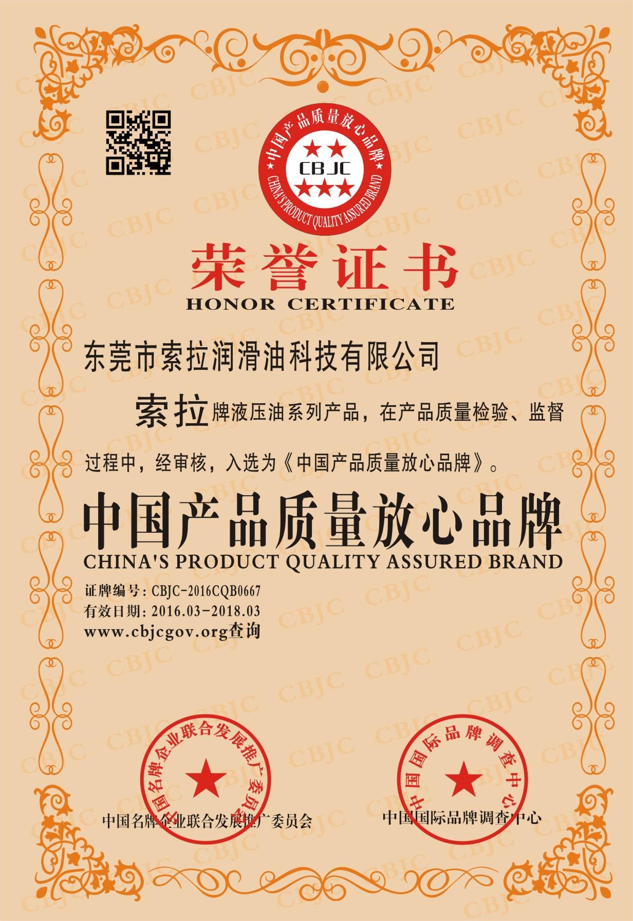 索拉润滑油液压油系列荣获中国产品质量放心品牌荣誉称号