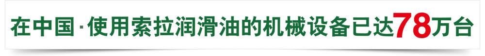 在中国使用索拉润滑油的设备已达78万台