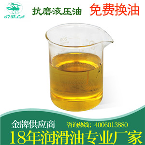 工厂液压设备抗磨液压油