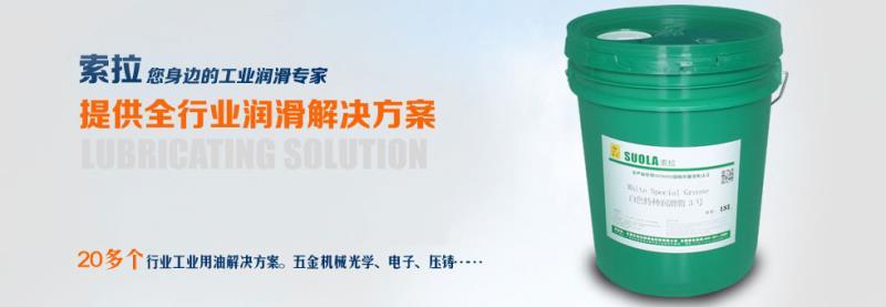 索拉润滑油为全行业提供金属www.dafa888.com,切削油、液压油,不锈钢www.dafa888.com等工业润滑解决方案