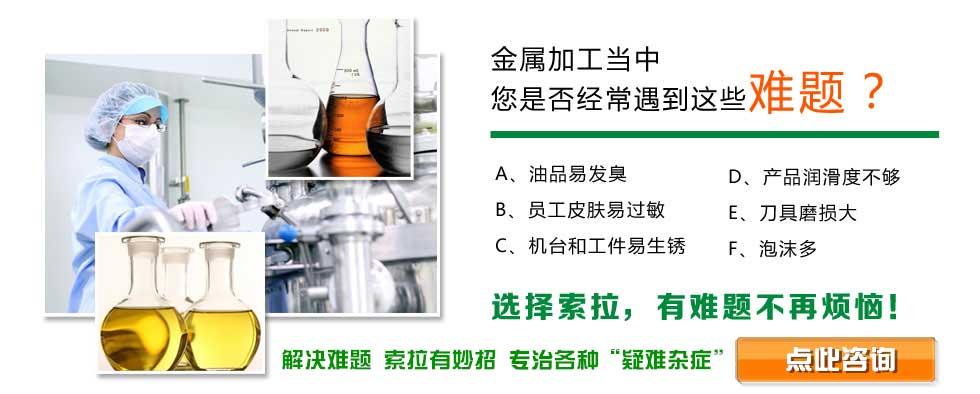 您是否在金属加工中遇到不锈钢环保www.dafa888.com及其他金属www.dafa888.com乳化油,环保www.dafa888.com和液压油、切削油的各种难题?